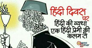 हिन्दी दिवस पर हिन्दी की व्यथा एक हिन्दी प्रेमी की कलम से …