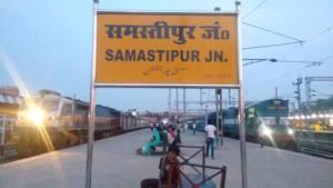 समस्तीपुर रेलवे स्टेशन पर इस रेलमंत्री को बम से उड़ा दिया गया था, थर्रा गया था पूरा देश