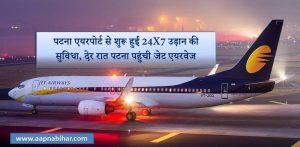 खुशखबरी: पटना एयरपोर्ट से शुरू हुई 24X7 उड़ान की सुविधा,