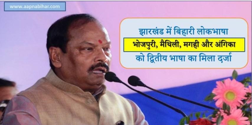 Bihari language, bhojpuri, magahi, maithali, angika, jharkhand, raghubar das, bihar news, jharkhand news, apna bihar, aapna bihar