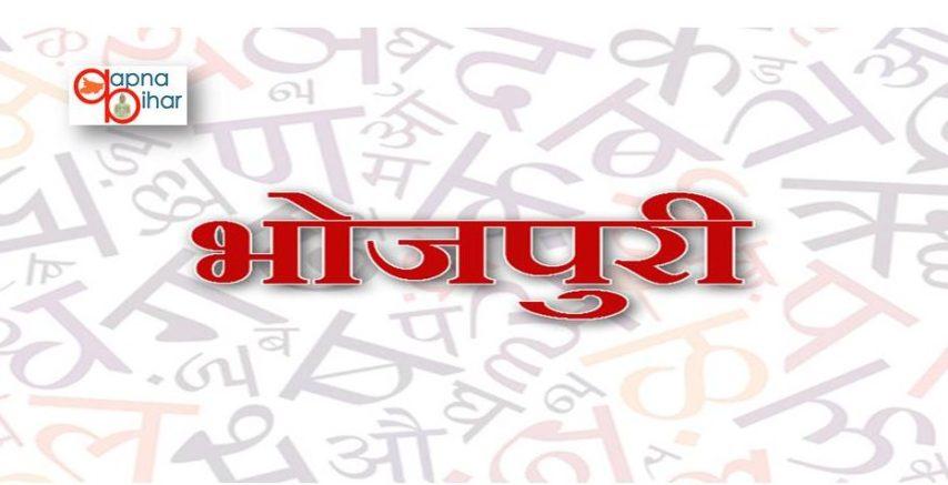 aapna bihar, apna bihar, bhojpuri, bihar news