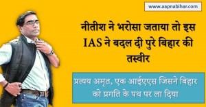 नीतीश ने भरोसा जताया तो इस IAS ने बदल दी पुरे बिहार की तस्वीर