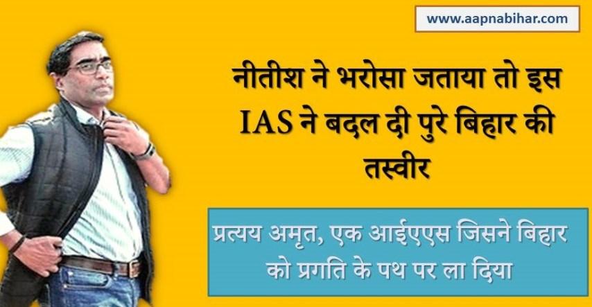 IAS Pratyay Amrit, Bihar, IAS, Apna Bihar, Aapna Bihar, Bihar News