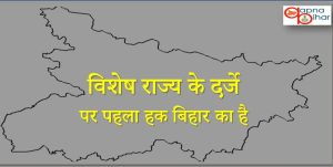 विशेष राज्य के दर्जे पर पहला हक बिहार का है, आंध्रप्रदेश से ज्यादा जरुरत बिहार को है