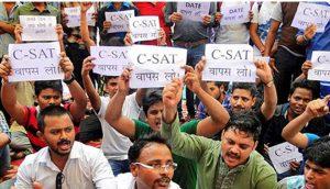 सिविल सेवा परीक्षाओं में बिहारियों, अन्य हिंदी और क्षेत्रीय भाषीय छात्रों के साथ होता है भेदभाव