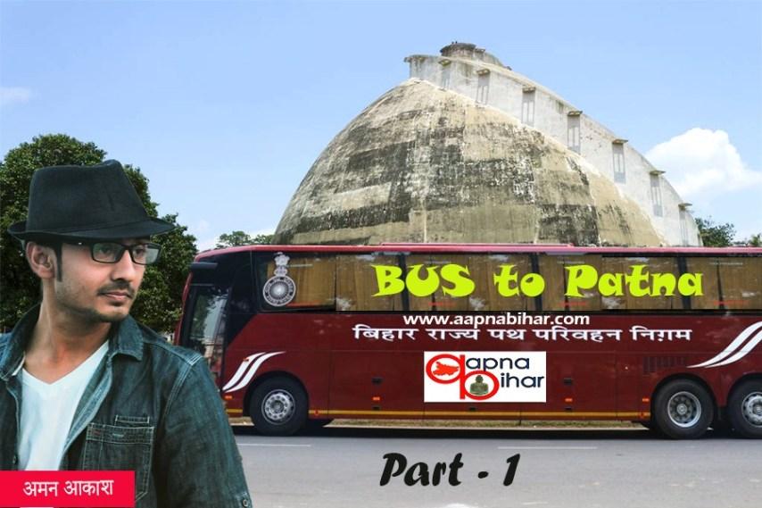 Bus To Patna, Aapna Bihar, Aman Aakash, Apna Bihar