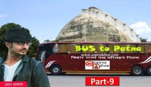 Bus To Patna-9: मेहन चचा आएं पटना घुमने …