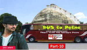 Bus To Patna-10: इसका नाव प्यार, इश्क आ मुहब्बत के बरमूडा ट्रेंगिल में डूब चुका है..!