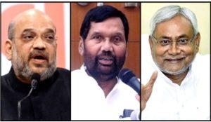 बिहार एनडीए में सीट का हुआ बटवारा, बीजेपी-जेडीयू को 17-17 और लोजपा को मिले 6 सीटें