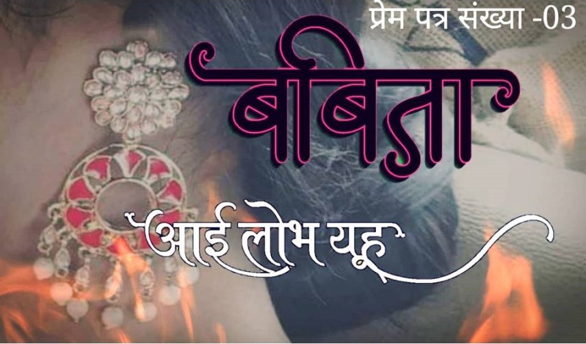 #प्रेमपत्रसंख्या -03 #भलिनटाईन_स्पेशल #बबिताआईलोभ_यूह, Valentine Day, Love letter