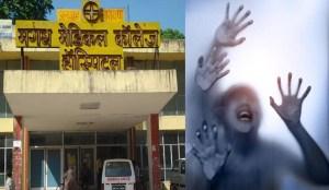 शर्मनाक: मगध मेडिकल कॉलेज के आइसोलेशन वार्ड में डॉक्टर ने किया विवाहिता का रेप, पीडि़ता की मौत