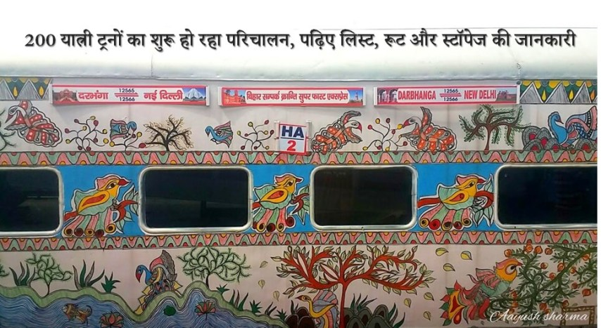 Indian Railway, 200 Special train for Bihar