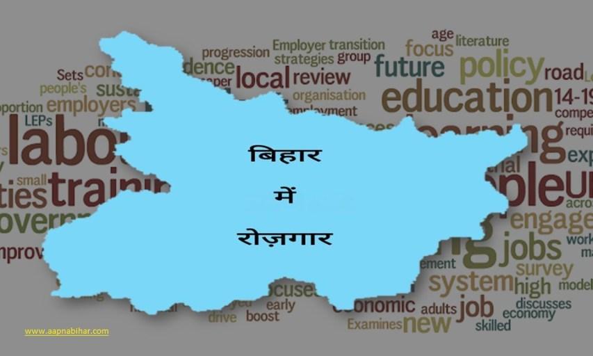 Bihar, employment in bihar, rojgar in bihar, #industryinbihar