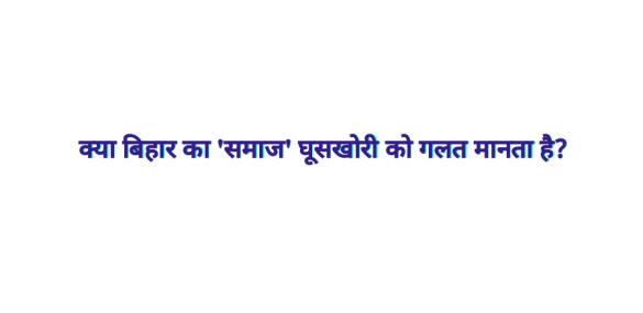 """क्या बिहार का """"समाज"""" भ्रष्टाचार को गलत मानता है?"""