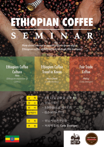 coffee-seminar-ethiopia-sample1