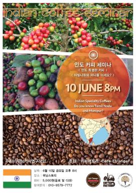 india-coffee-seminar-sample2