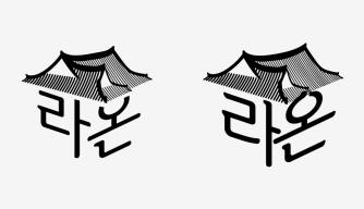 laon-giwa-2-dodum