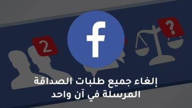 Photo of الفيسبوك – إلغاء جميع طلبات الصداقة المرسلة في آن واحد