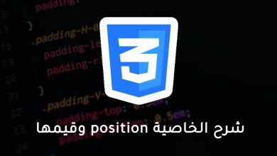 Photo of CSS – شرح الخاصية position وقيمها