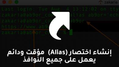 Photo of لينكس/الماك : إنشاء اختصار (Alias)  مؤقت ودائم يعمل على جميع النوافذ