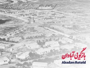 Abadan: Oil City Dreams and the Nostalgia for Past Futures in Iran (Part Three)
