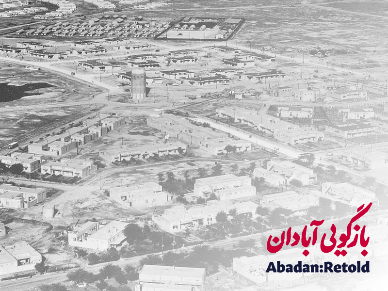 Abadan Oil City Dreams And The Nostalgia For Past Futures In Iran Part Three