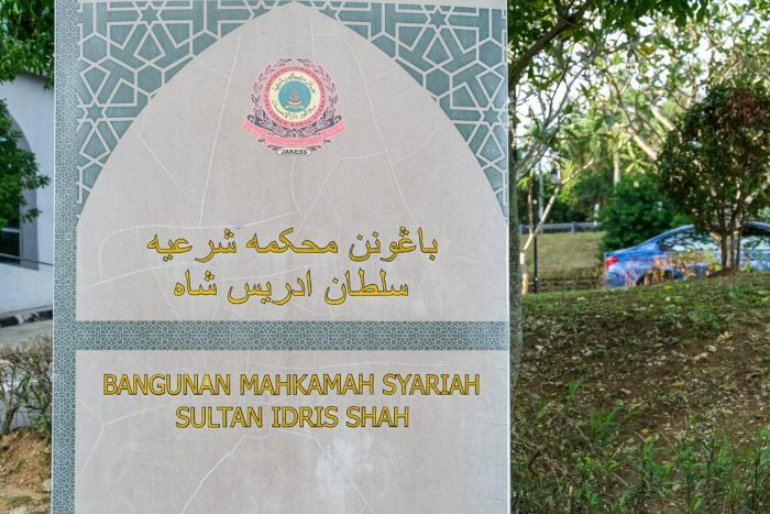 A mosaic sign outside the Sharia High Court of the state of Selangor.