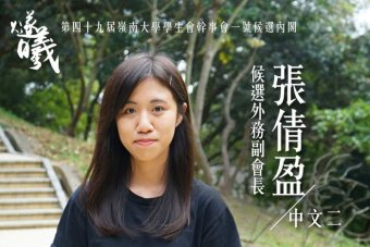 Ms Cheung in a poster for student election. She wears a black t-shirt and smiles.