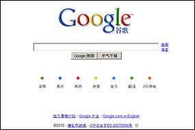 បញ្ហាសុវត្ថិភាព និងសន្ដិសុខព័ត៌មាននៅលើអ៊ីនធើរណិតគឺជាបញ្ហាមួយដែលប្រជាពលរដ្ឋសាមញ្ញធម្មតាកំពុងប្រឈមមុខ។ រូបភាព Google ជាភាសាចិន។