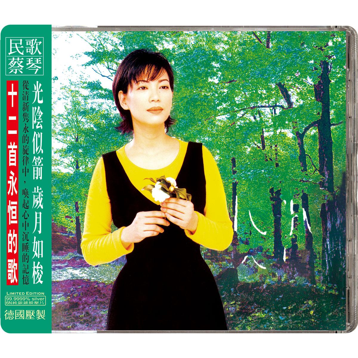 民歌蔡琴 - 中國音樂 - HD-Mastering CD - ABC(國際)唱片