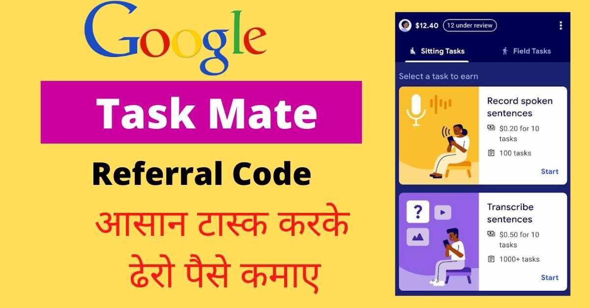 google task mate referral code
