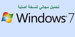 تحميل نسخة ويندوز 7 مجانا