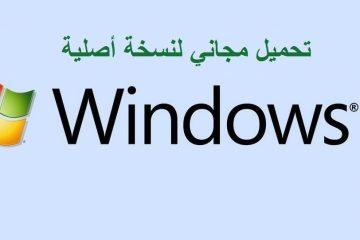 كيفية تحميل نسخة ويندوز 7 مجانا (download Windows 7)