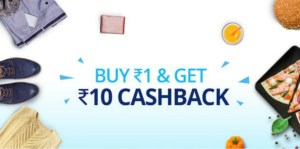 Paytm 1 ka 10 Offer: Free Rs 10 Paytm Cash Instant