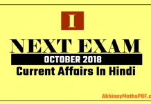 Next-Exam-Current-Affairs-PDF-Download