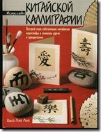 китайская каллиграфия.1