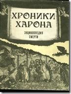 энциклопедия смерти. хроника харона. 1