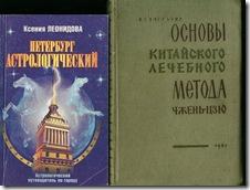 петербург астрологический. 1