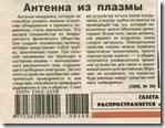 плазма какантенна. 1-2