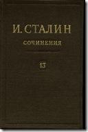 Сталин  И.В.     1
