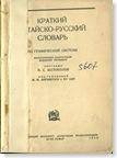 словарь всеволода сергеевича. 1