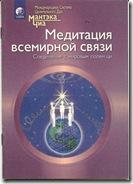 космическая радио -связь. Image1
