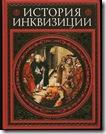 история инквизиции. 1