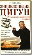 у вэйсинь. энциклопедия цигун