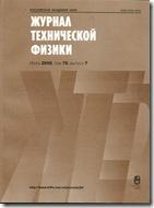 техническая физика. журнал. 1