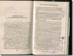 корецкий 2. -3. Image3