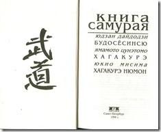 книга самурая. jpg