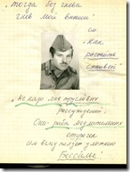 фото Ивана в Армии