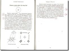 алхимия цигун. 1
