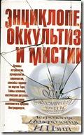 энциклопедия мист-ики